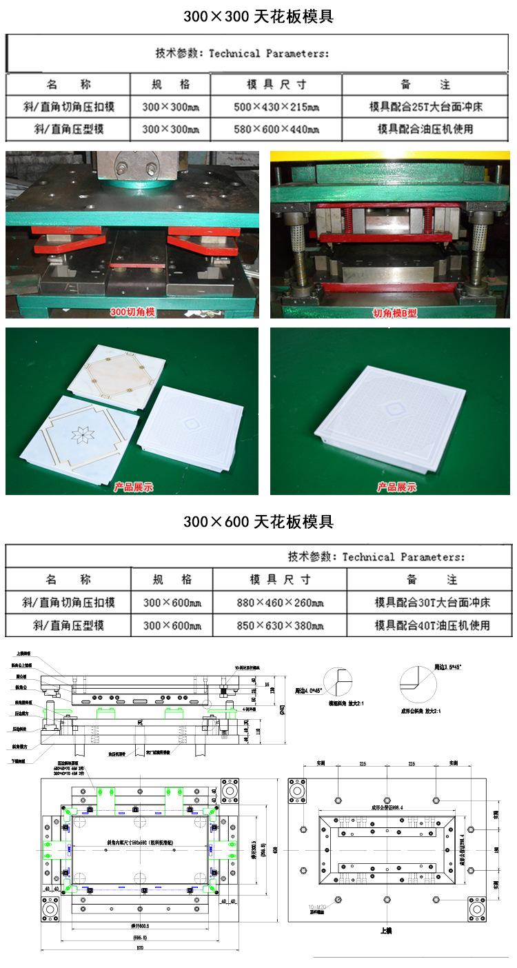佛山天花铝扣板模具直销供应商示例图2