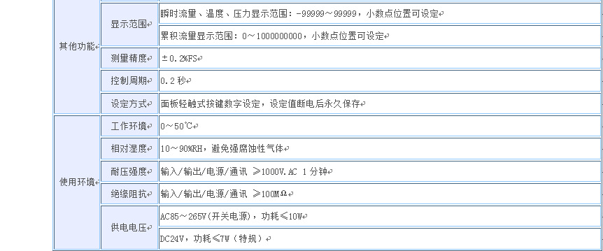 廣州蒸汽流量積算儀 氣體顯示儀 液體流量顯示儀廠家特價銷售示例圖4