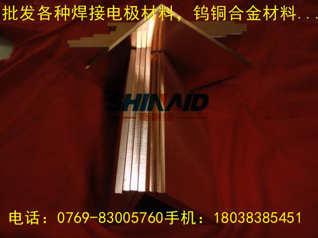 W90高熔点低膨胀钨铜板,W90钨铜板密度示例图5