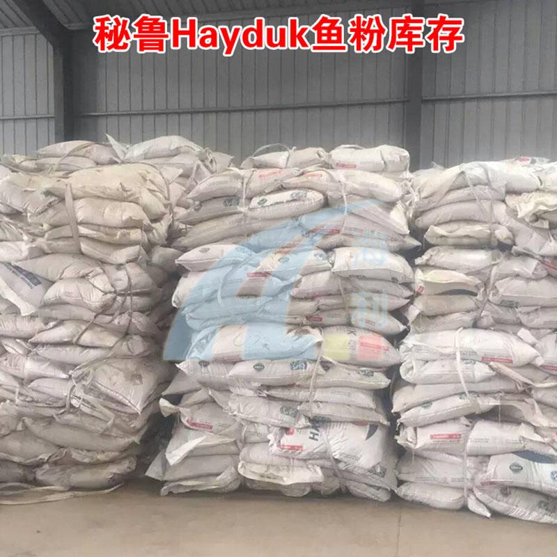 秘鲁鱼粉价格 进口鱼粉 蛋白65蒸汽干燥鱼粉 HAYDUK 狐狸貂猪饲料厂家示例图3
