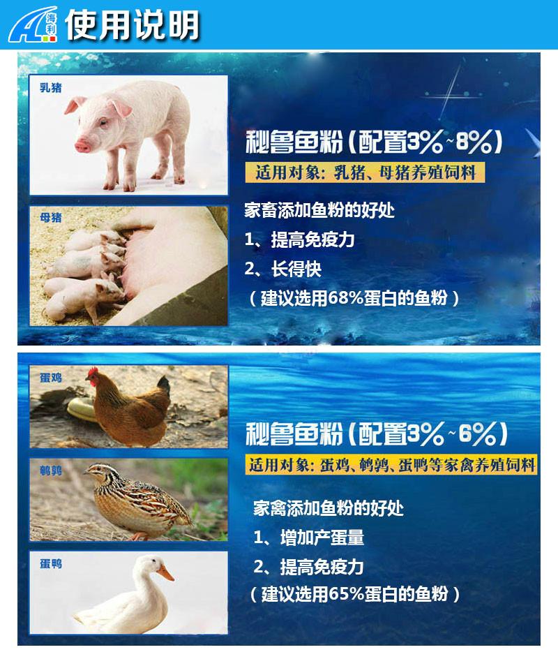 秘鲁鱼粉价格 进口鱼粉 蛋白65蒸汽干燥鱼粉 HAYDUK 狐狸貂猪饲料厂家示例图4