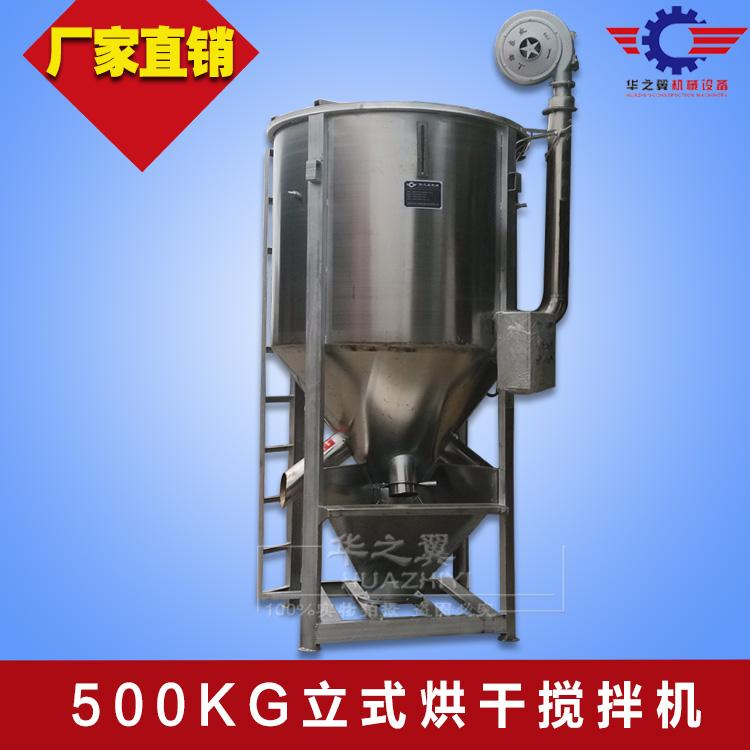 500KG立式烘干攪拌機8.jpg