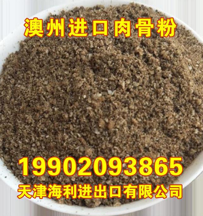 新西兰肉骨粉 进口肉骨粉报价 高钙磷饲料原料 海利鱼粉厂家示例图3