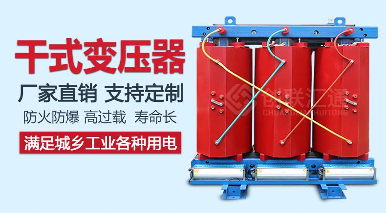1000kva干式变压器scb10 三相全铜线圈防火质保3年厂家直销货到付款示例图2