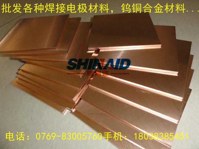 W90高熔点低膨胀钨铜板,W90钨铜板密度示例图1