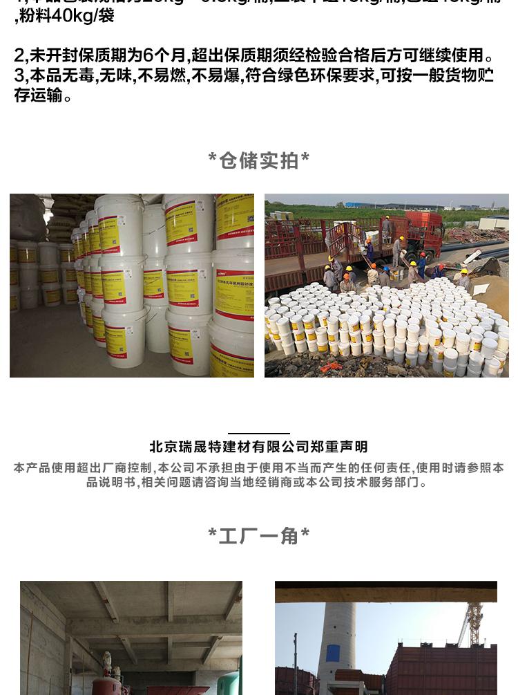 北京瑞晟特环氧胶泥厂家销售 ,环氧砂浆,修补砂浆价格示例图3