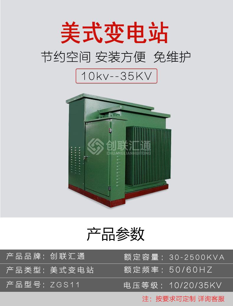 ZGS11-500kva美式箱变生产厂家 箱式变电站 组合式箱式变电站-创联汇通示例图1