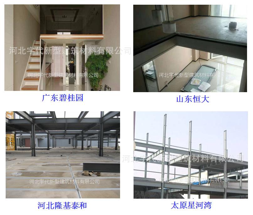 河北石家莊loft夾層樓板 LOFT公寓鋼結構用樓板 鋼骨架輕型板 輕型隔層樓板 輕質夾層板 超薄loft板 超薄樓板示例圖5