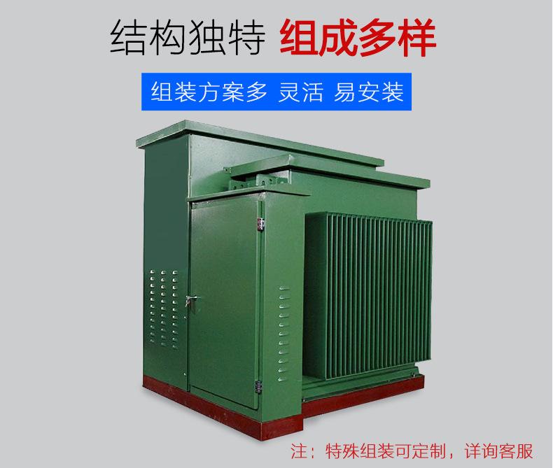 ZGS11-500kva美式箱变生产厂家 箱式变电站 组合式箱式变电站-创联汇通示例图4
