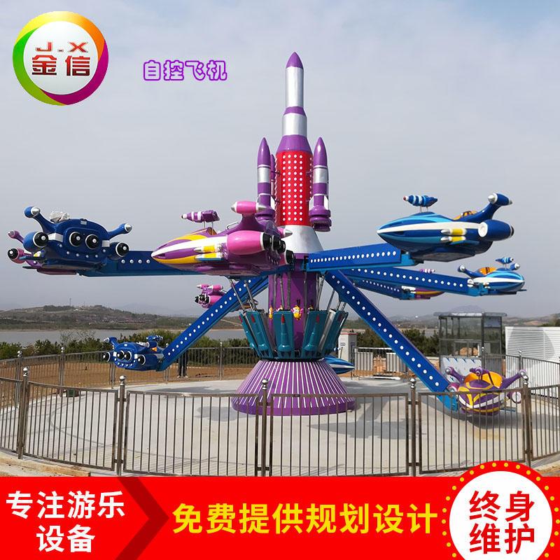 自控飞机厂家,儿童游乐设备空中飞机,游乐场设备旋转飞机,儿童大型游乐设施气动空中旋转飞机,中山金信游乐设备ZKFJ20示例图1