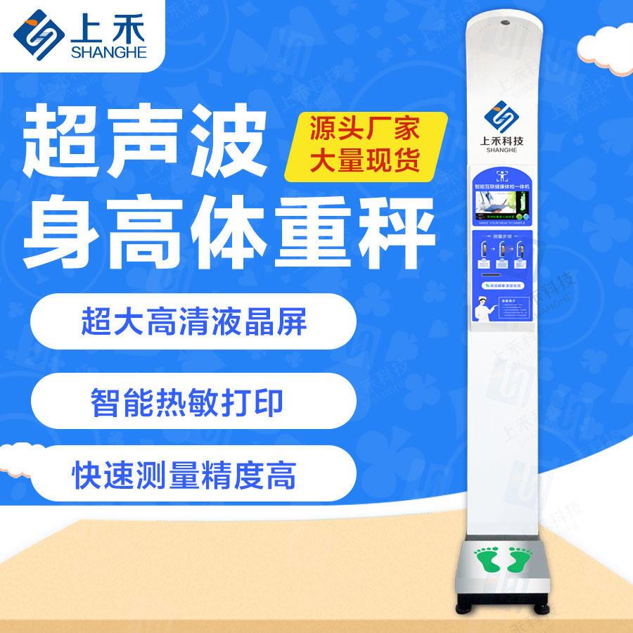 超声波身高体重测量仪 身高体重医用电子秤一体机 超声波身高体重一体 河南上禾SH-500A广告投放投币秤选配功能示例图1