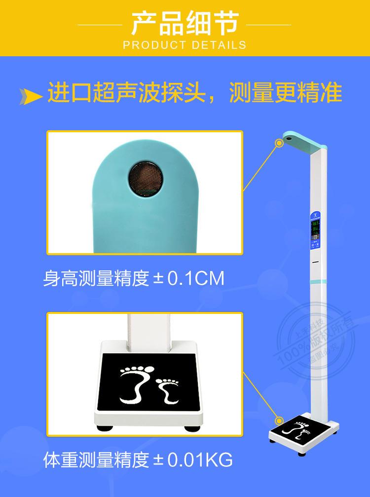 体检专用测量身高体重电子秤上禾SH-300G示例图2