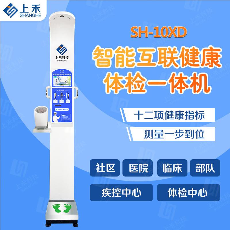 超声波身高体重秤厂家医用电子秤带语音播报 投币秤 身高体重血压一体机 体重 血压 测量 河南上禾SH-800A示例图5