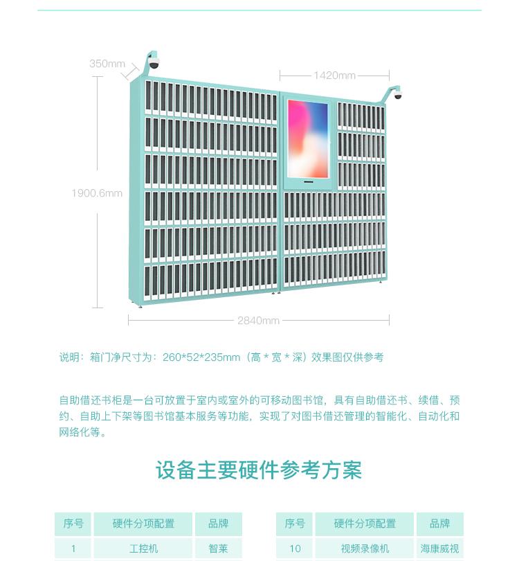 厂家直销 自动借还书机  批发价出售 量大价优 可定制 储物柜样式多示例图11