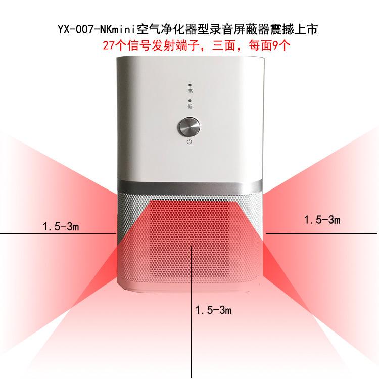 英讯YX-007-NK mini 空气净化器型录音屏蔽器 厂商直销示例图2