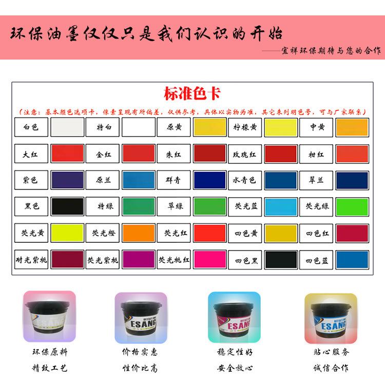 工厂批发环保UV油墨  abs塑料LED紫外线光固化型墨 蓝色PVC丝印墨示例图3