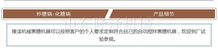 炒糖锅4.