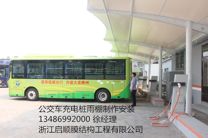 启顺葫芦岛车棚厂家,锦州膜结构车棚厂家,辽宁自行车充电车棚厂家示例图19