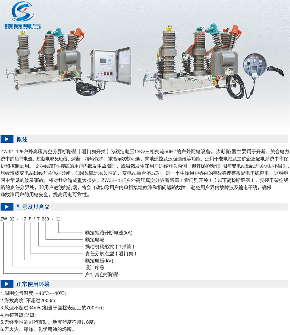 <strong><strong><strong>ZW32-12型真空断路器</strong></strong></strong>示例图2