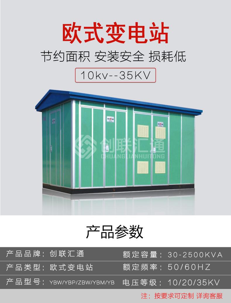 箱式变压器 1250kva 箱变 户外成套设备 欧式箱变 全铜全新-创联汇通示例图1