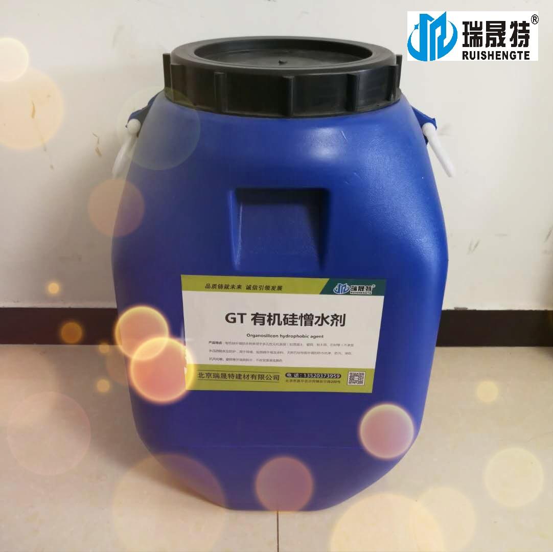 有机硅憎水剂,混凝土表面防水剂,瑞晟特憎水剂厂家示例图1
