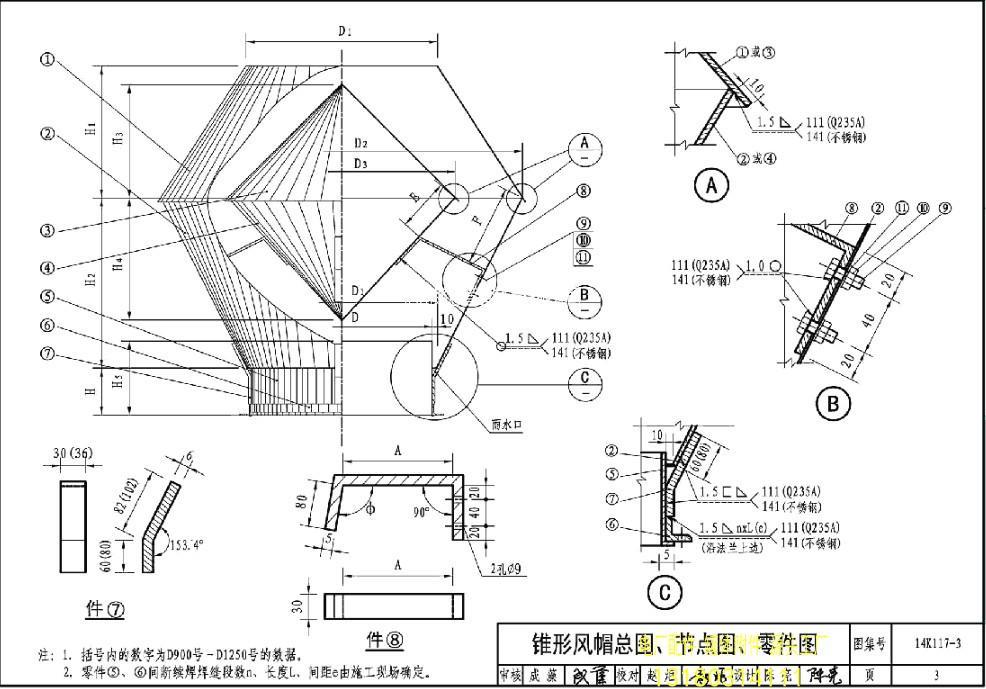 锥形游戏 加工Q235锥形游戏 14K117-3锥形游戏 游戏品牌圆锥形游戏示例图5
