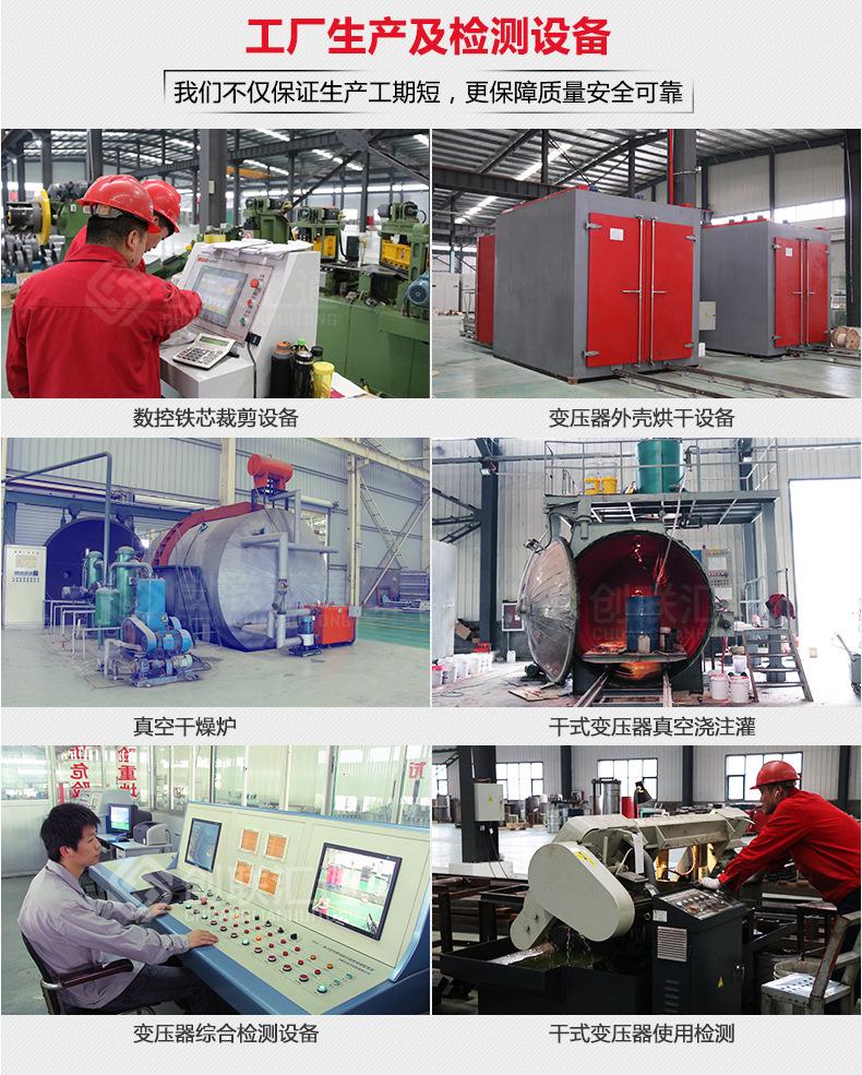 专业生产SCBH15-125KVA非晶合金干式变压器 35KV有载调压干式变压器-创联汇通示例图12