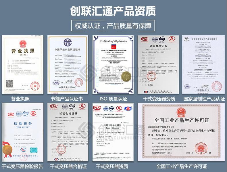 北京厂家SCBH15-400kva非晶合金干式变压器-创联汇通示例图16