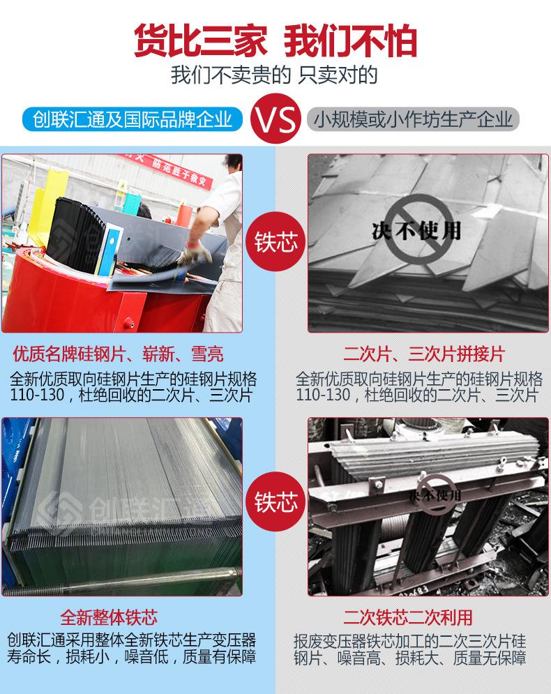 北京厂家SCBH15-400kva非晶合金干式变压器-创联汇通示例图6