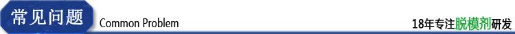 厂家批发 迪瓦7300脱模剂 环氧互感器脱模剂 溶剂型脱模剂 包邮示例图8