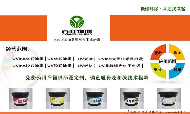 工厂批发环保UV油墨  abs塑料LED紫外线光固化型墨 蓝色PVC丝印墨示例图4