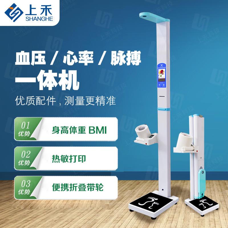 全自动身高体重测量仪 折叠便捷 高清液晶电子显示  身高体重秤 河南厂家生产基地河南郑州上禾SH-600GX示例图2