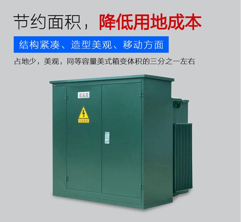 10KV美式箱变生产厂家ZGS11-360kva 箱式变电站 免运费 货到付款-创联汇通示例图6