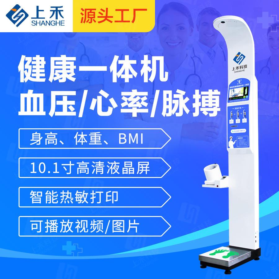 人体身高体重测量仪 超声波身高体重称 郑州上禾智能互联网身高体重测量仪 超声波身高体重体脂测量一体机上禾SH-900G示例图6