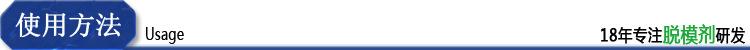 厂家批发 迪瓦7300脱模剂 环氧互感器脱模剂 溶剂型脱模剂 包邮示例图6