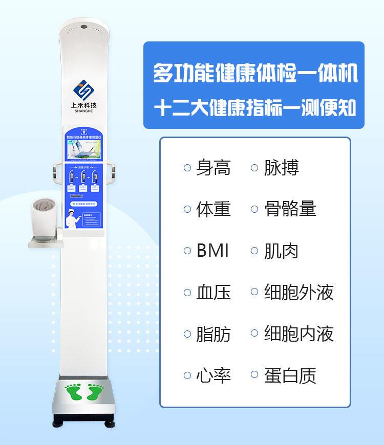 健康一体机上禾SH-10XD智能医用健康一体机示例图2