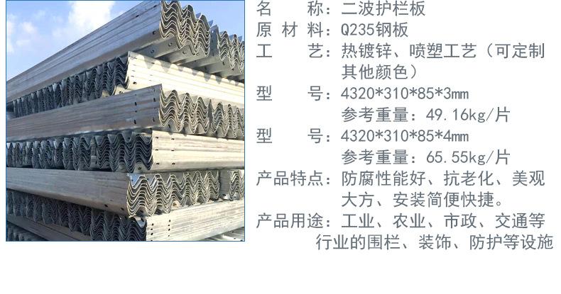 波形喷塑高速公路防撞护栏板 高速护栏 喷塑护栏波形  镀锌护栏板示例图7