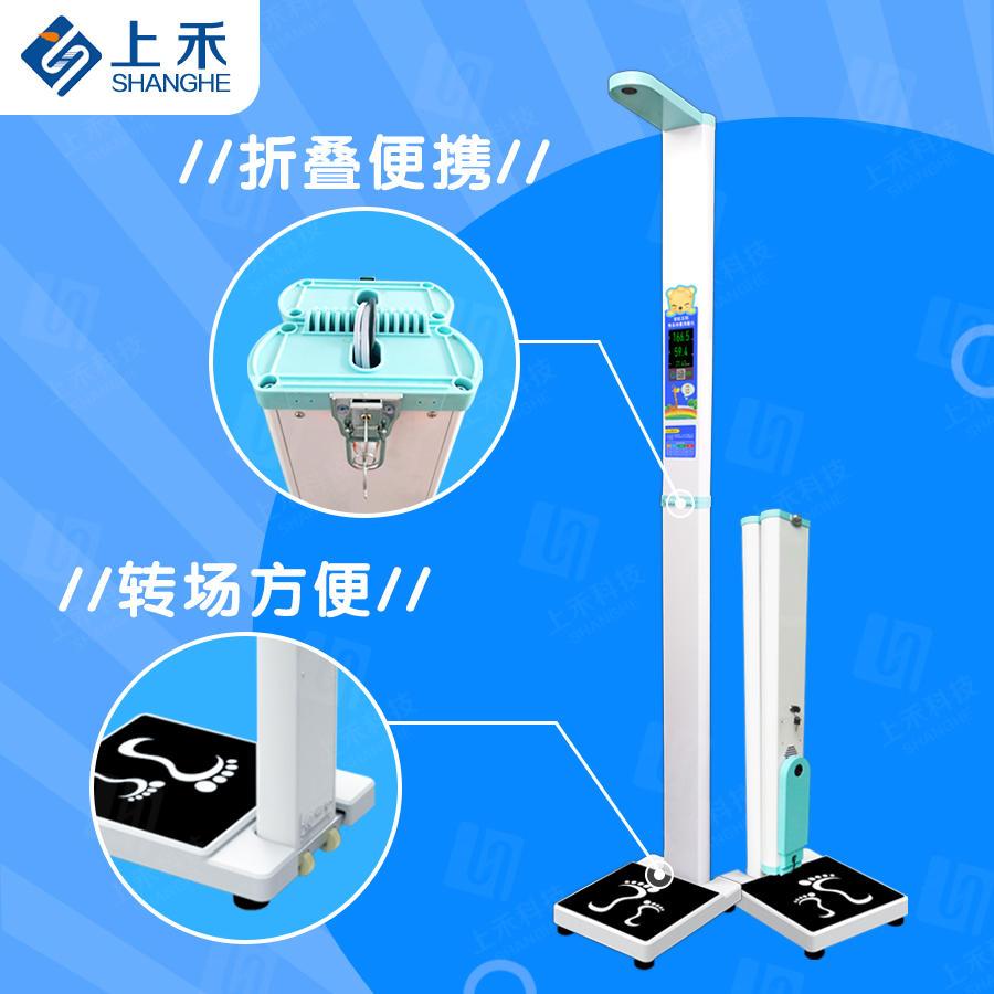 儿童身高体重测量仪 电子身高体重秤测量仪儿童版上禾SH-700G示例图1