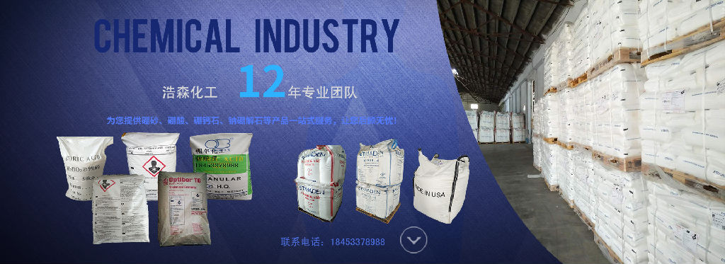 浩森化工 硼钙石 山东青岛港口ETI 工业级硼钙石 山东优势供应 005示例图1