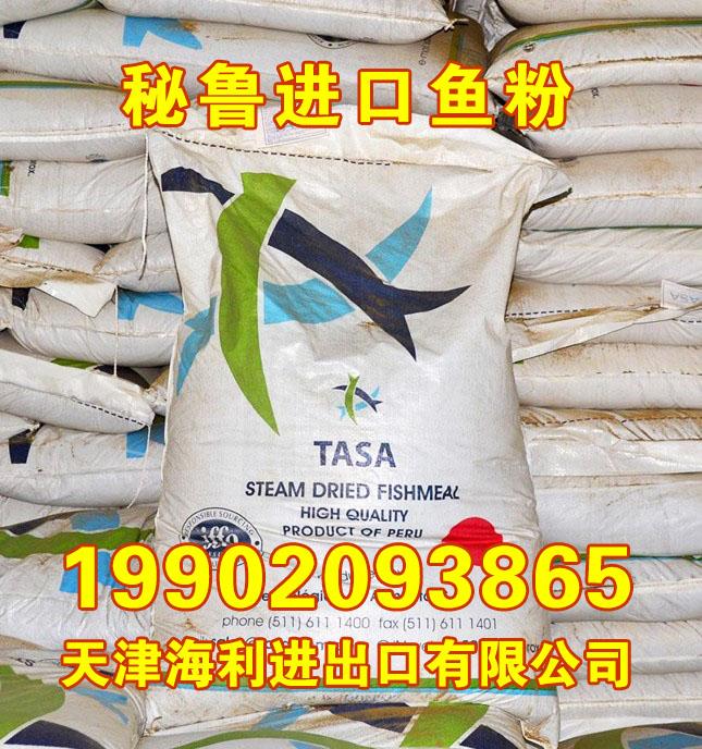 秘鲁鱼粉蒸汽干燥 进口鱼粉价格 TASA饲料级鱼粉厂家 蛋白65 猪狐狸貂水产饲料示例图2