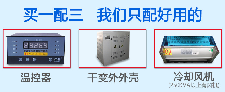 三相干式变压器250kva 电力变压器 环氧树脂浇筑型 全铜材质示例图3