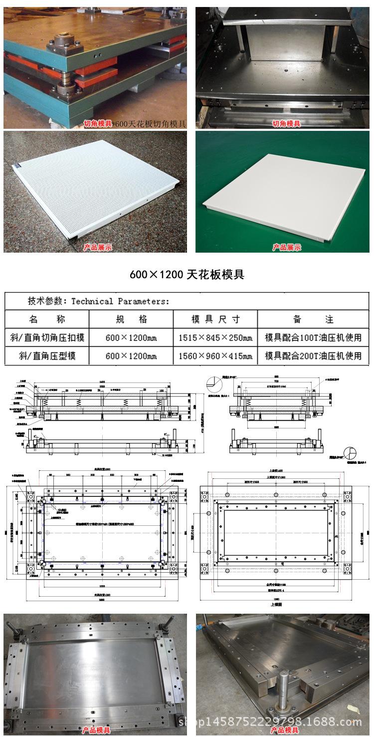 佛山天花铝扣板模具直销供应商示例图6