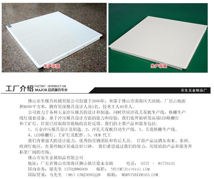 佛山平板生产线   全自动铝扣板成型模具   佛山五金模具    五金示例图5