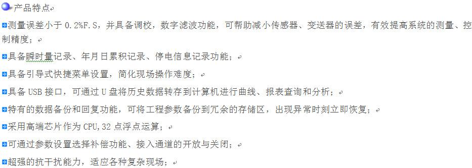 廣州蒸汽流量積算儀 氣體顯示儀 液體流量顯示儀廠家特價銷售示例圖1