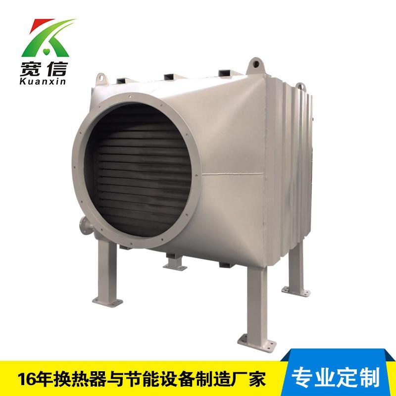 锅炉节能器合肥宽信厂家专业配套,可用于锅炉窑炉及熔铝炉等中用于烟气冷却降温及余热回收,节能环保专业定制