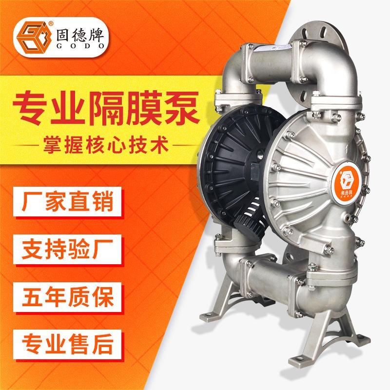 气动隔膜泵 固德牌QBY3-80PTFF不锈钢材质耐酸碱自吸无堵塞泵 边锋厂家直销
