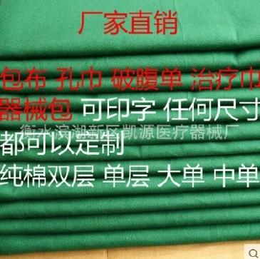 手术包布纯棉包布洞巾创巾单层双层定制包布消毒包器械包布治疗巾