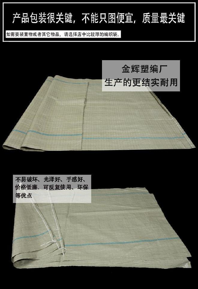 全新常用灰色爆款打包袋/65宽蛇皮袋打包套纸箱袋包装编织袋批发示例图14