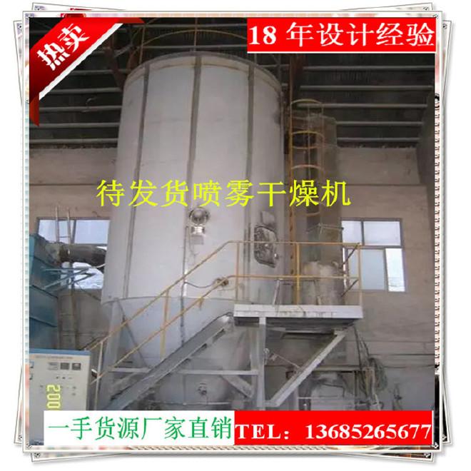 LPG-20型高速离心喷雾干燥机,适用悬浮液,乳浊液及膏状物料图片