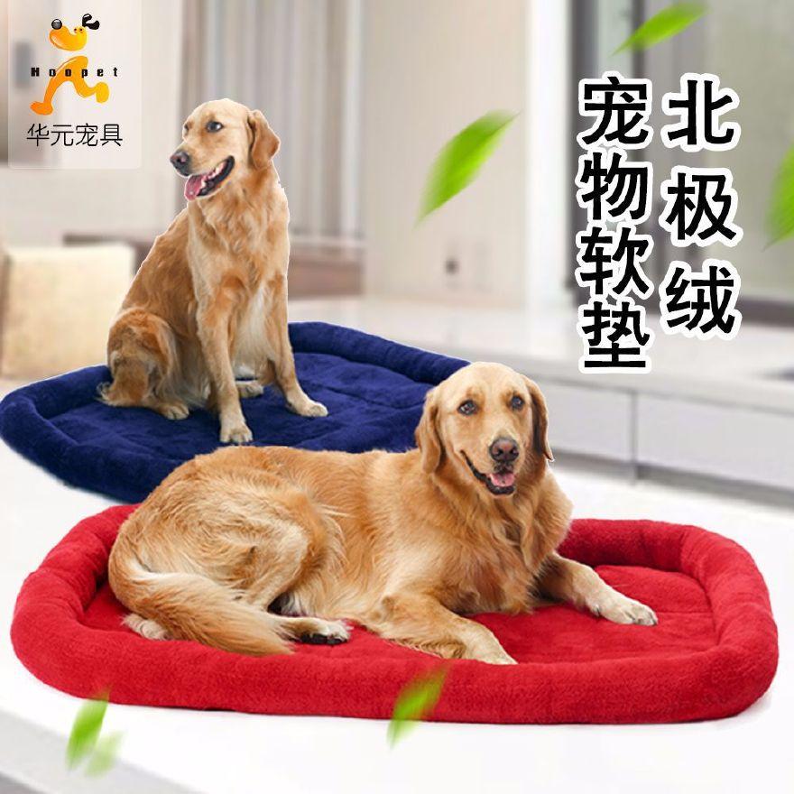 HOOPET狗窝 厂家直销北极绒宠物软垫宠物垫子 泰迪金毛宠物用品图片